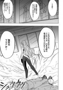 【エロ漫画】世界を裏で牛耳る秘密結社に入隊した女隊員が女からの初めての性感に屈し…!【無料 エロ同人】