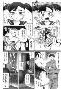 【エロ漫画】突拍子無くて忙しない彼女に魔法の杖で可愛く魔法を掛けられて!【無料 エロ同人】