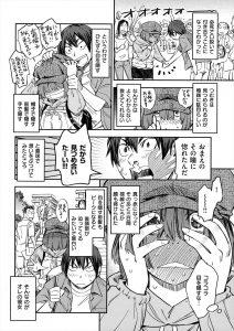 【エロ漫画】合コンで会った極端に恥ずかしがりな女の子がメチャクチャ綺麗で付き合ってみたら…【無料 エロ同人】