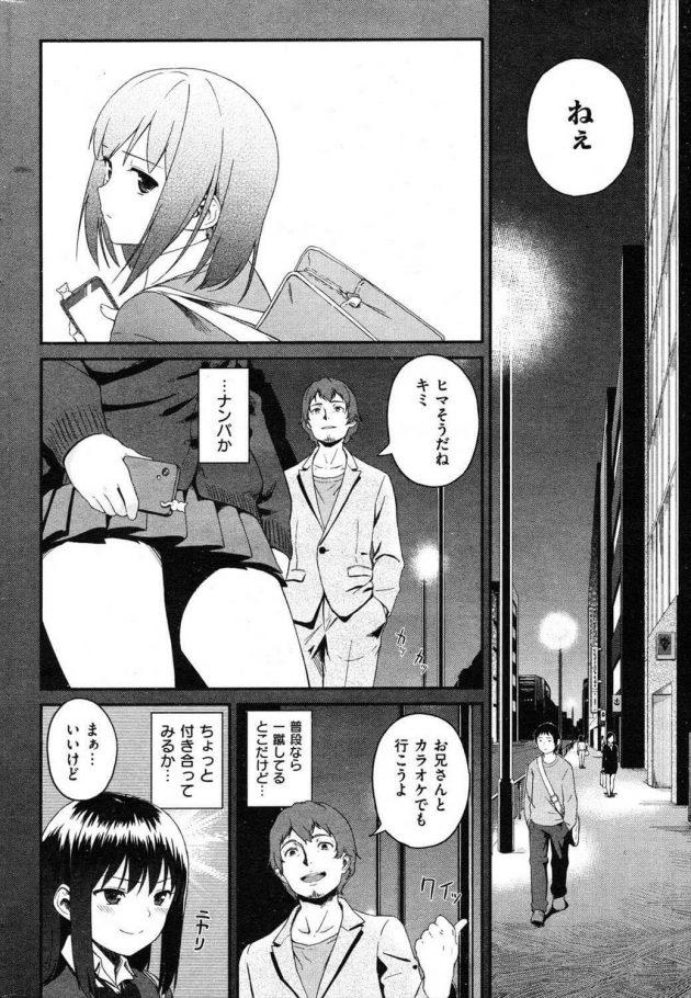 【エロ漫画】親も友達も彼氏やエッチの話ばかりでウンザリしてたJKがナンパされて好奇心が湧いて…【無料 エロ同人】(2)