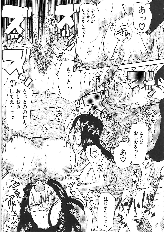 【エロ漫画】完璧すぎていつも尻に敷く側の奥さんが酔って幼児退行してエッチなおしおき!【無料 エロ同人】 (23)