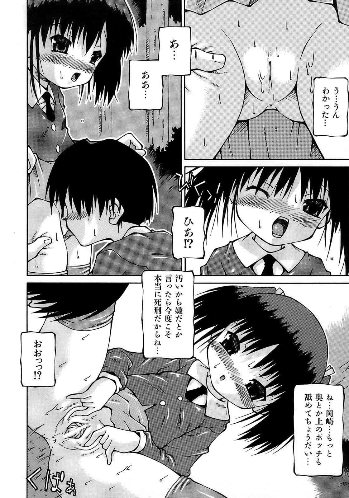 【エロ漫画】JCのツンデレ委員長が帰りにおしっこしたくなってチラ見してたら舐めさせられて…!【無料 エロ同人】 (10)
