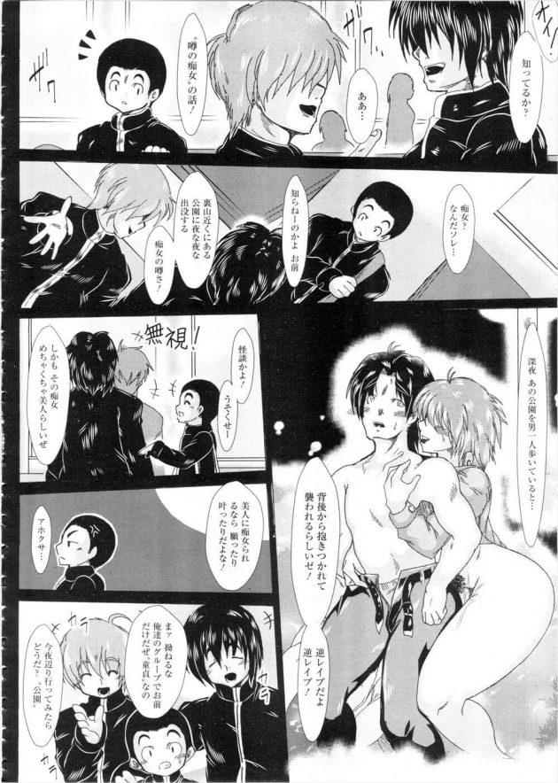 【エロ漫画】友達から美人な露出痴女の噂を聞いて童貞を捨てたくて行ってみたら本当に現れて…!【無料 エロ同人】 (2)