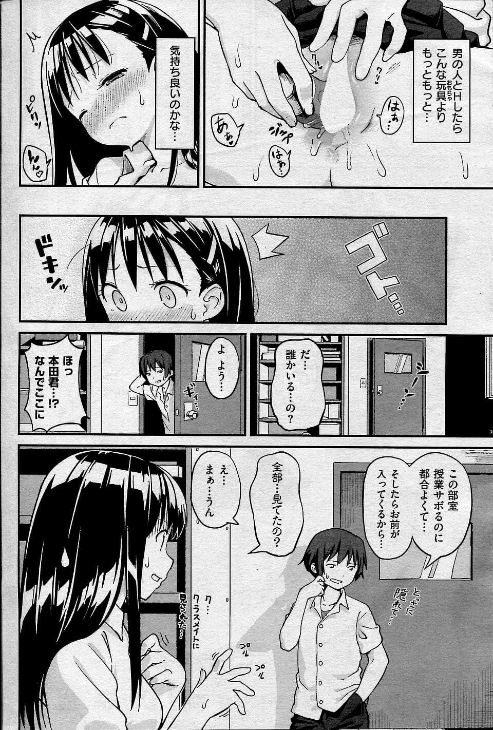 【エロ漫画】エッチに興味津々のJKが学校でバイブでオナニーしてる所をクラスメイトに見られて…!【無料 エロ同人】 (2)