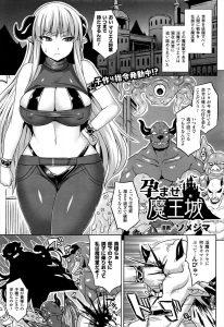【エロ漫画】部下の魔族を増やす為に異種姦セックスするマリエス将軍!処女を捧げて腹ボコファックで中出しされて即妊娠!!【無料 エロ同人】