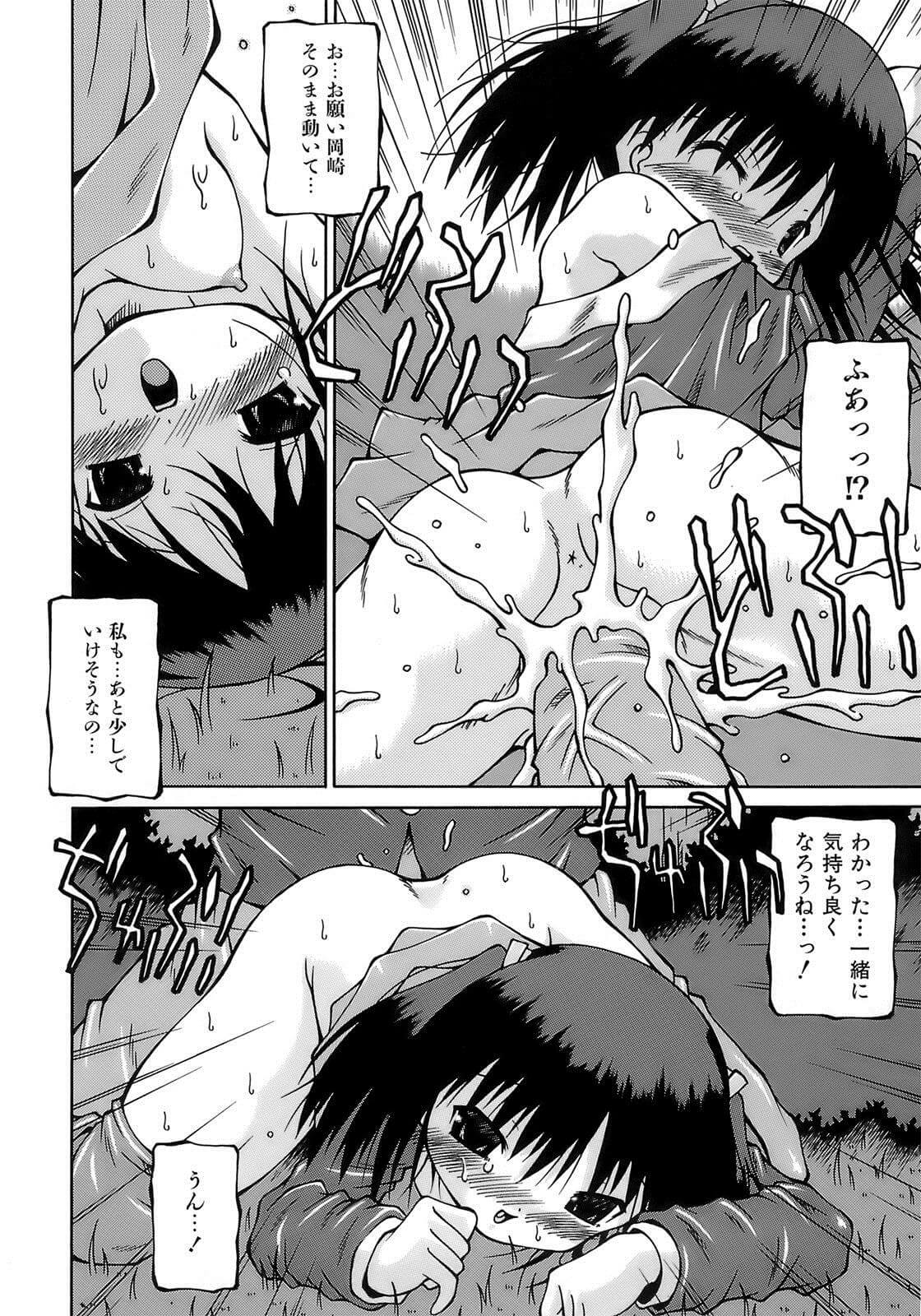 【エロ漫画】JCのツンデレ委員長が帰りにおしっこしたくなってチラ見してたら舐めさせられて…!【無料 エロ同人】 (18)