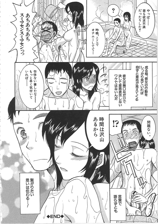 【エロ漫画】家のしきたりで結婚したお嫁さんが無口すぎるけどオナニーしてる所を覗いて…!【無料 エロ同人】 (26)