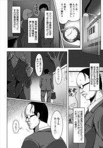 【エロ漫画】パワハラ女部長が露出変質女として現れ立場逆転して会社で真っ裸でお散歩!【無料 エロ同人】