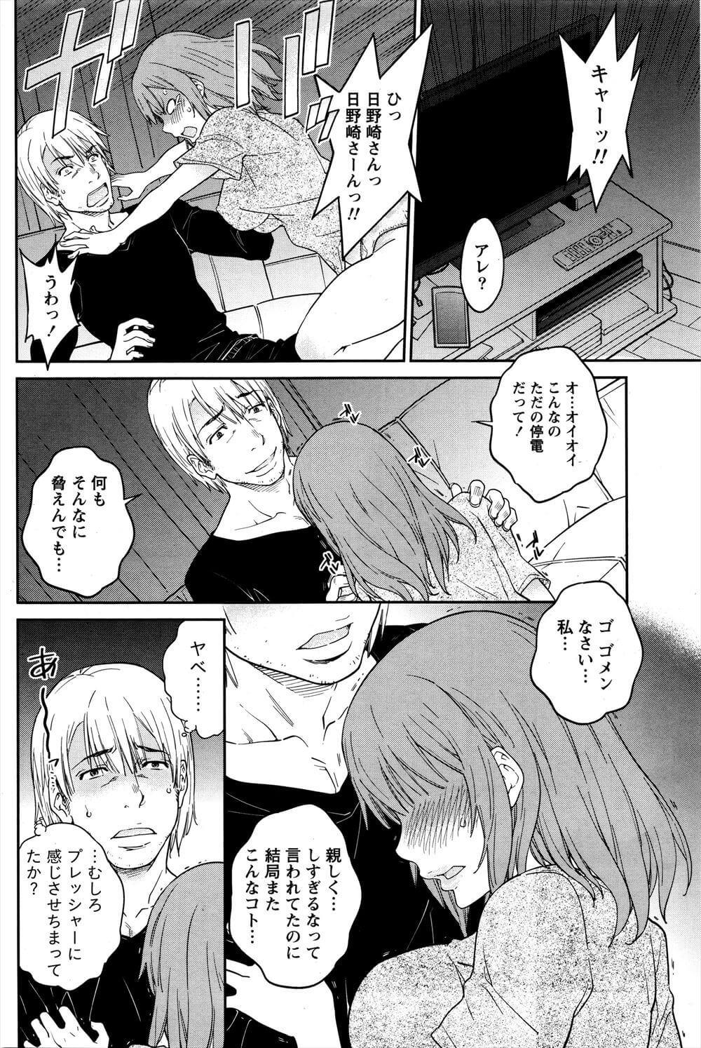 【エロ漫画】隣に引っ越してきた巨乳JDがやけに人懐っこくて幽霊が出たと泣きついてきて!【無料 エロ同人】 (12)