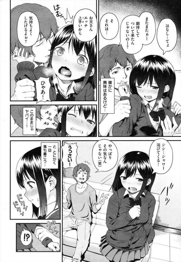 【エロ漫画】親も友達も彼氏やエッチの話ばかりでウンザリしてたJKがナンパされて好奇心が湧いて…【無料 エロ同人】(4)