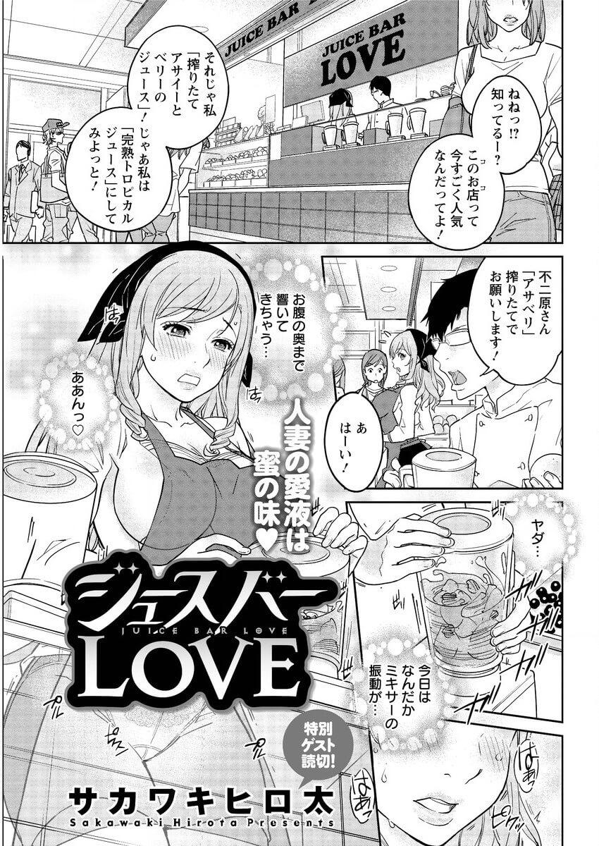【エロ漫画】欲求不満な人妻が若い店長に媚薬効果のあるジュースを飲まされて変な気分になっちゃって…!【無料 エロ同人】 (1)