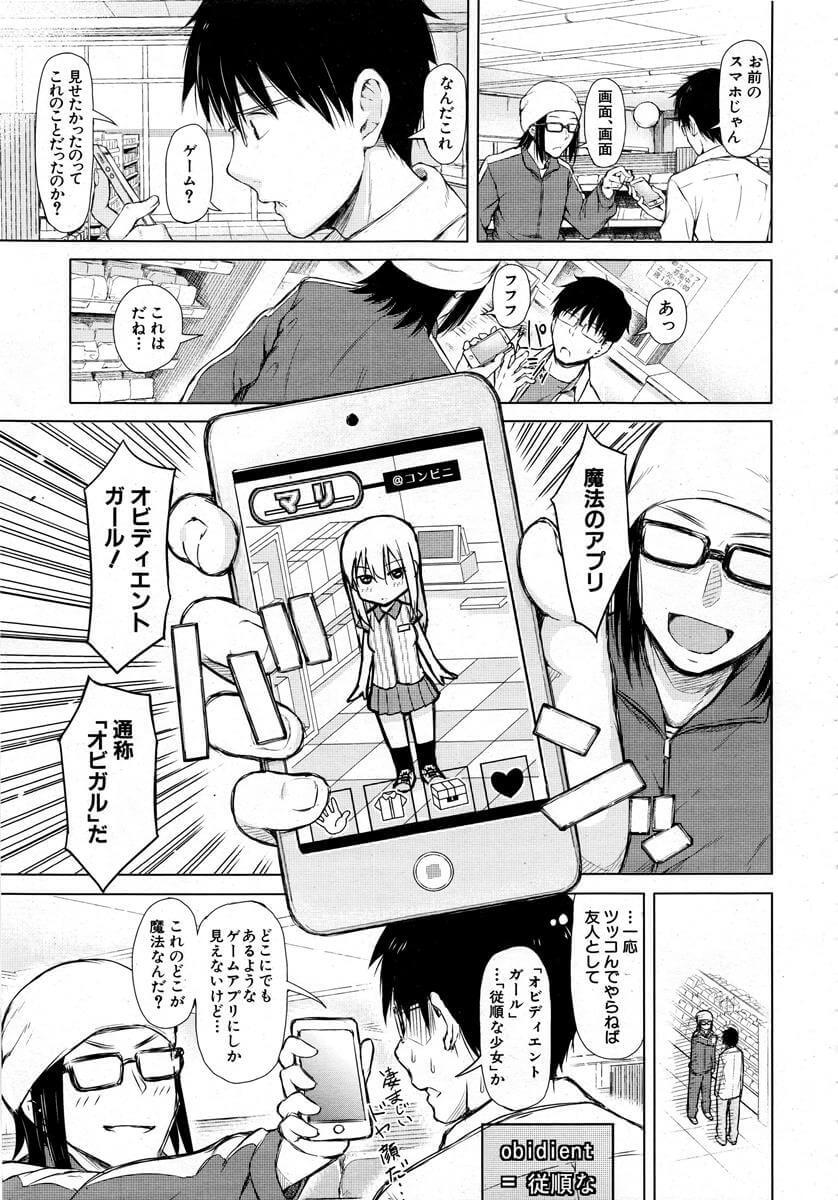 【エロ漫画】親友に魔法のアプリを教えてもらって憧れのバイトの女の子のおっぱいや放尿を拝んで…!【無料 エロ同人】 (5)