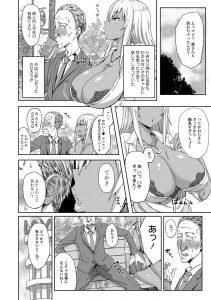 【エロ漫画】妻と離婚したばかりのデカチンおじさんが爆乳ギャルに声掛けられてホテルで敏感アナルファック!【無料 エロ同人】