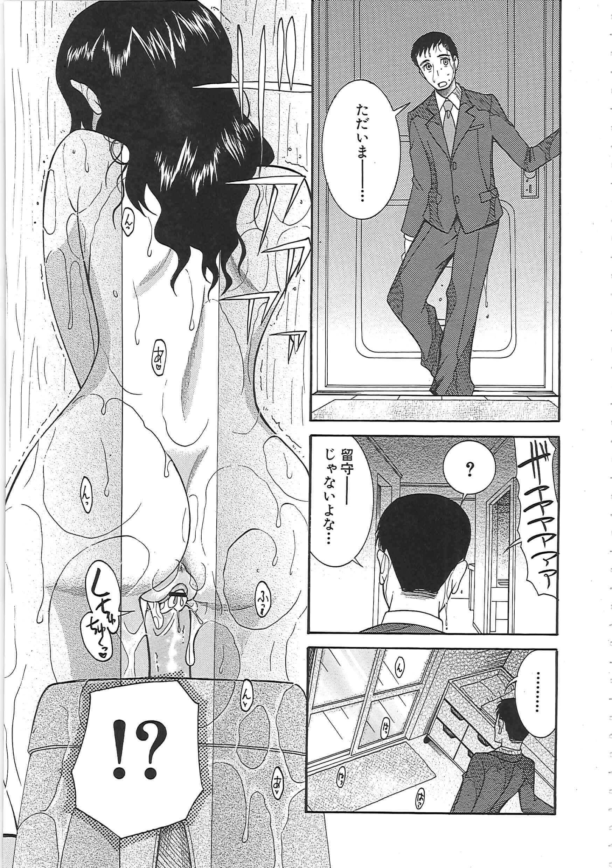 【エロ漫画】家のしきたりで結婚したお嫁さんが無口すぎるけどオナニーしてる所を覗いて…!【無料 エロ同人】 (7)