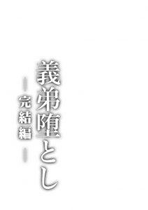 【エロ同人誌】嫁の弟と関係を持ってしまって離婚したのに主人公を追って義弟が現れて…【無料 エロ漫画】