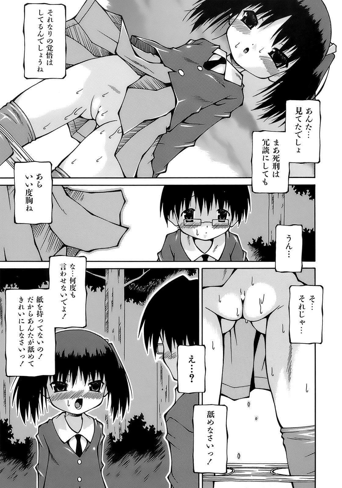 【エロ漫画】JCのツンデレ委員長が帰りにおしっこしたくなってチラ見してたら舐めさせられて…!【無料 エロ同人】 (9)