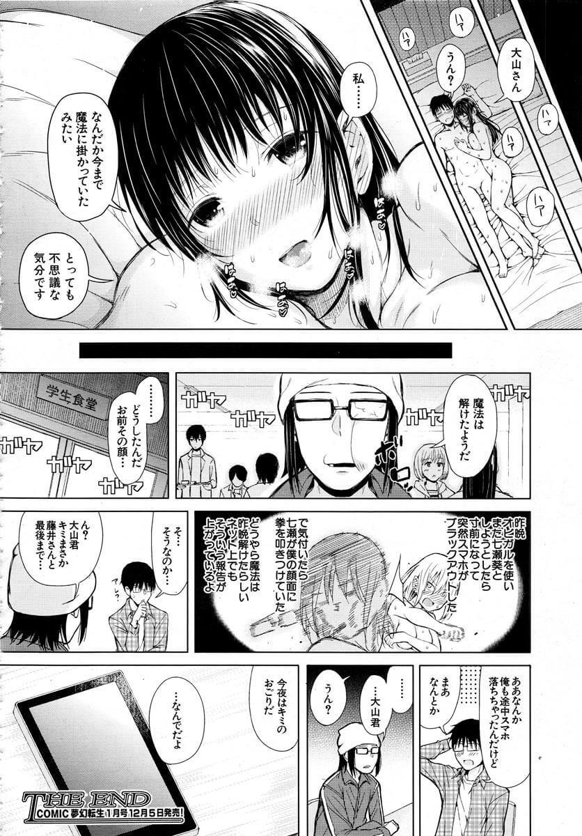【エロ漫画】親友に魔法のアプリを教えてもらって憧れのバイトの女の子のおっぱいや放尿を拝んで…!【無料 エロ同人】 (42)