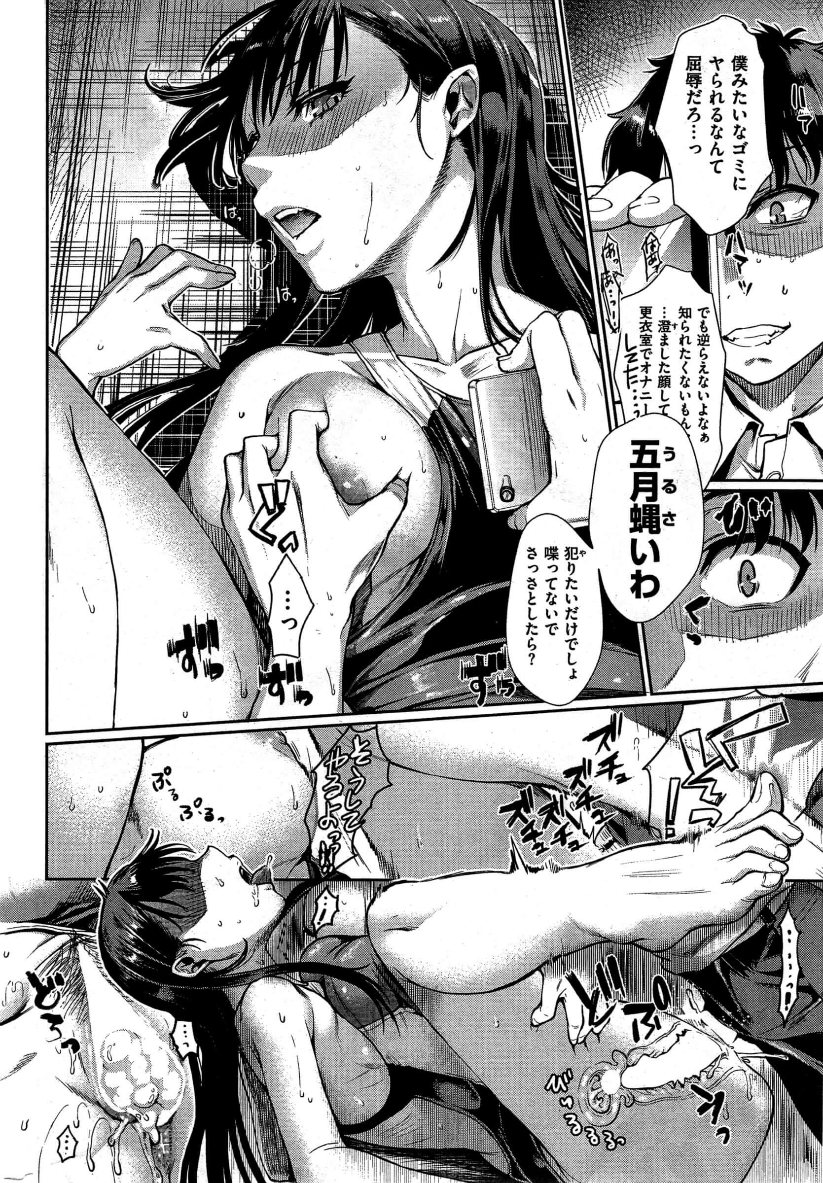 【エロ漫画】弱みを握った水泳部のエースがクールだったのがアナルを弄った途端にド淫乱になって…【無料 エロ同人】 (4)