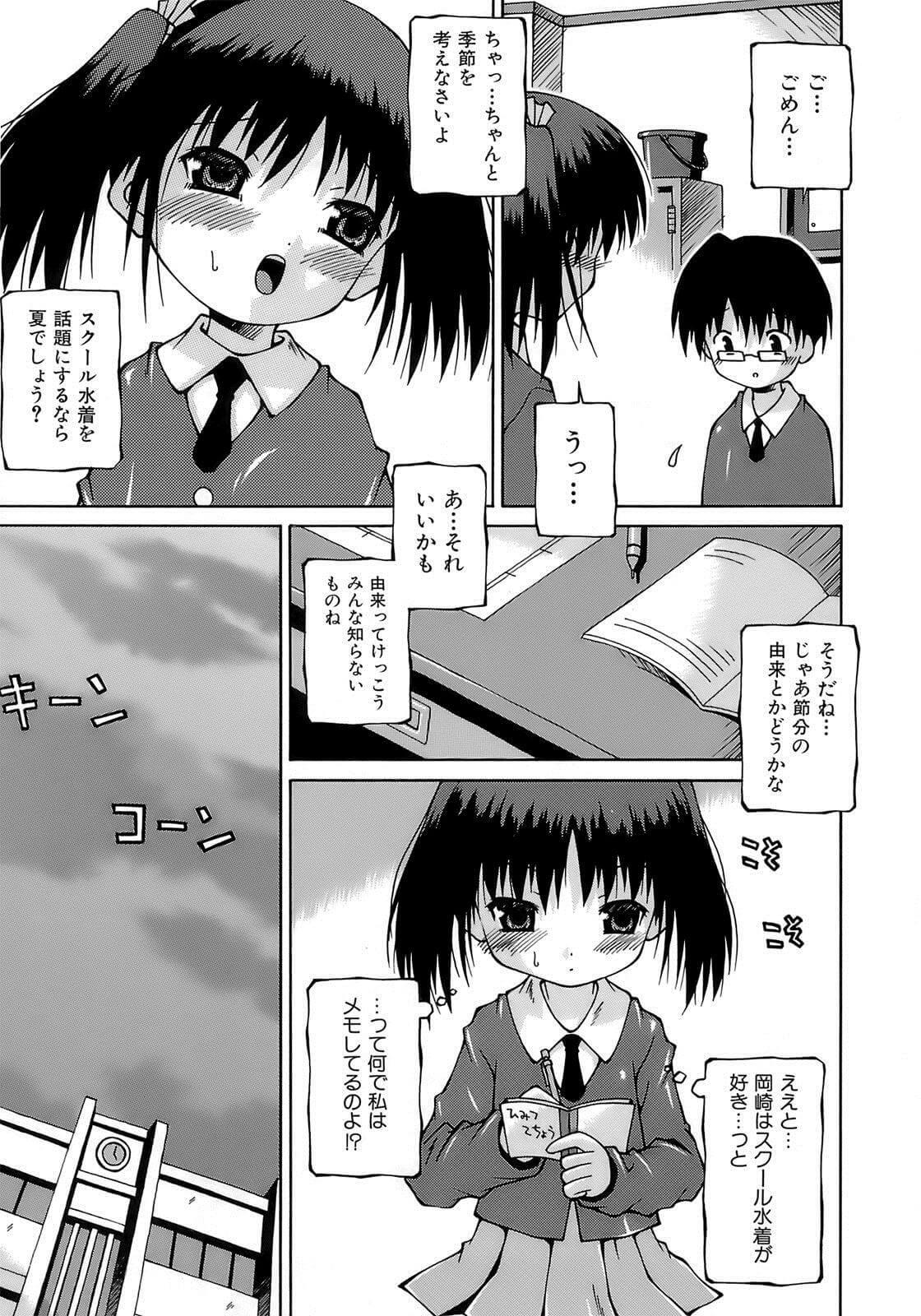 【エロ漫画】JCのツンデレ委員長が帰りにおしっこしたくなってチラ見してたら舐めさせられて…!【無料 エロ同人】 (3)