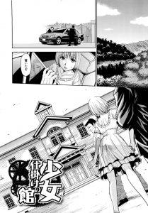 【エロ漫画】館に連れて来られた巨乳女がキモ男に抱きしめられて二度と出られない…【無料 エロ同人】