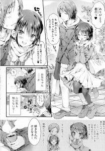 【エロ漫画】妹みたいな幼馴染とデートしてお兄ちゃんよりももっと親密な関係になりたくて…【無料 エロ同人】