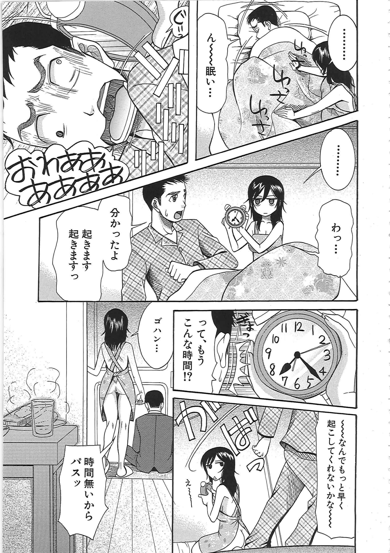 【エロ漫画】家のしきたりで結婚したお嫁さんが無口すぎるけどオナニーしてる所を覗いて…!【無料 エロ同人】 (3)