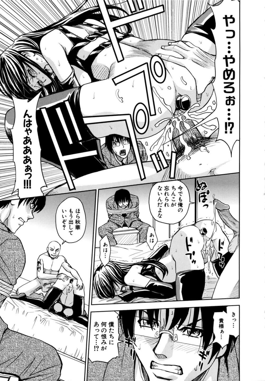【エロ漫画】もうすぐ結婚式の巨乳ロングの女の子が刑務所から出てきたハゲ男が家に来て拘束されてしまう!【無料 エロ同人】 (25)