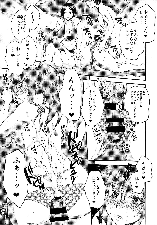 【エロ同人誌】存在感無さすぎて認識されなくなって修学旅行のビーチでセクハラにセックスし放題wwwwwwwww【無料 エロ漫画】 (6)