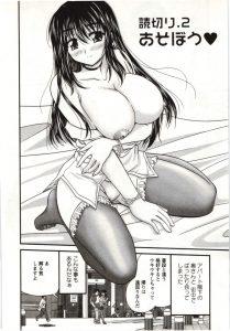 【エロ漫画】いつもよりオシャレな巨乳人妻とばったり会ってデートみたいに映画館に行ってそこで…!【無料 エロ同人】