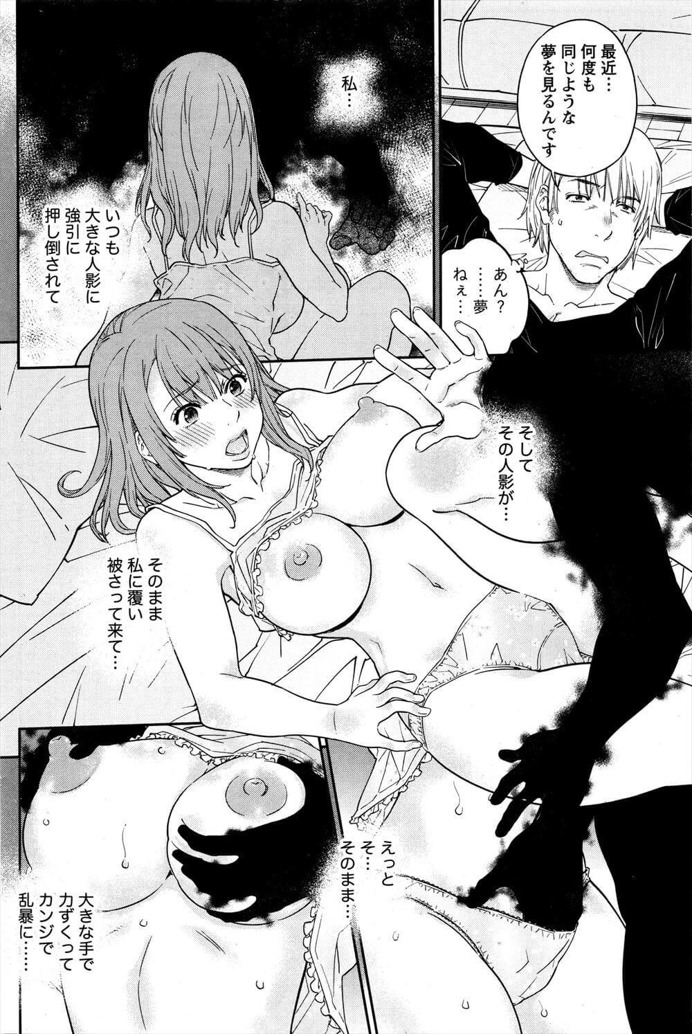 【エロ漫画】隣に引っ越してきた巨乳JDがやけに人懐っこくて幽霊が出たと泣きついてきて!【無料 エロ同人】 (10)