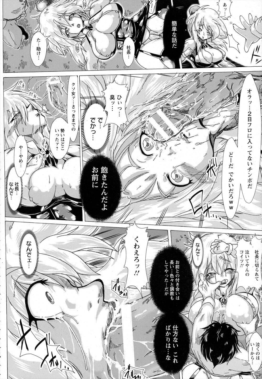 【エロ漫画】いつも偉そうにしていた女上司が社長によって調教済みで捨てられて犯していいと言われたら…!【無料 エロ同人】 (12)