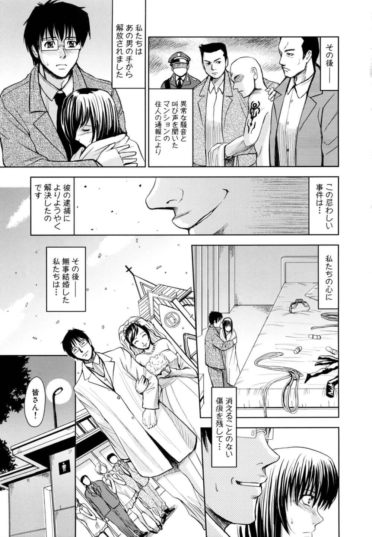 【エロ漫画】もうすぐ結婚式の巨乳ロングの女の子が刑務所から出てきたハゲ男が家に来て拘束されてしまう!【無料 エロ同人】 (35)