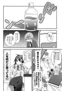【エロ漫画】マッドサイエンティストな部長にエビの精力剤を飲まされて一緒にケダモノセックス!【無料 エロ同人】
