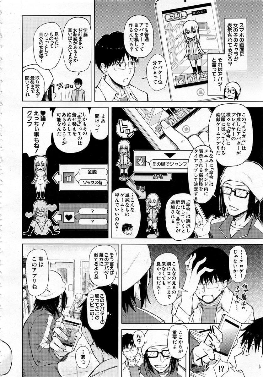 【エロ漫画】親友に魔法のアプリを教えてもらって憧れのバイトの女の子のおっぱいや放尿を拝んで…!【無料 エロ同人】 (6)