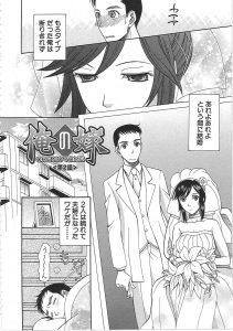【エロ漫画】家のしきたりで結婚したお嫁さんが無口すぎるけどオナニーしてる所を覗いて…!【無料 エロ同人】
