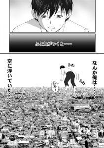 【エロ漫画】憧れのJKになっちゃってとりあえずオナってたら彼氏が現れて中身男なのにそのまま…!【無料 エロ同人】