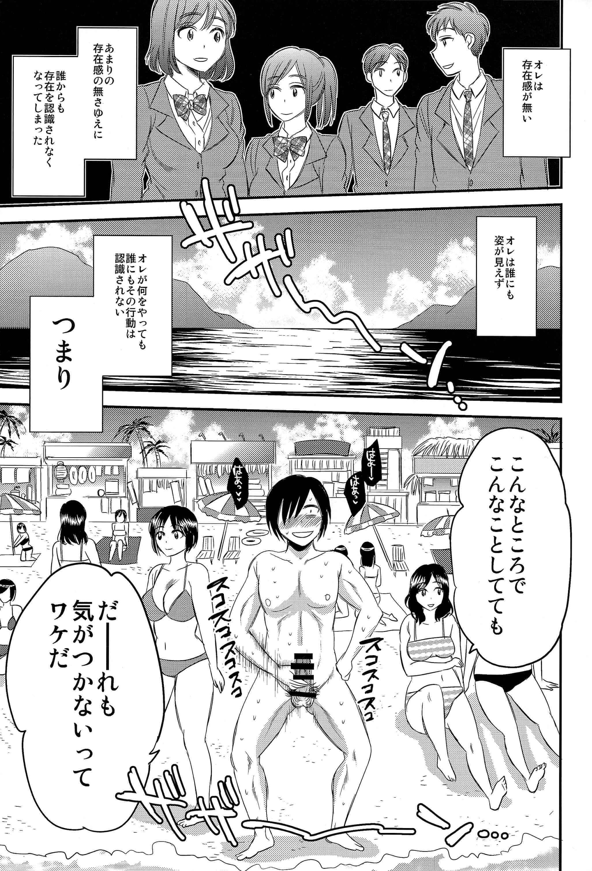 【エロ同人誌】存在感無さすぎて認識されなくなって修学旅行のビーチでセクハラにセックスし放題wwwwwwwww【無料 エロ漫画】