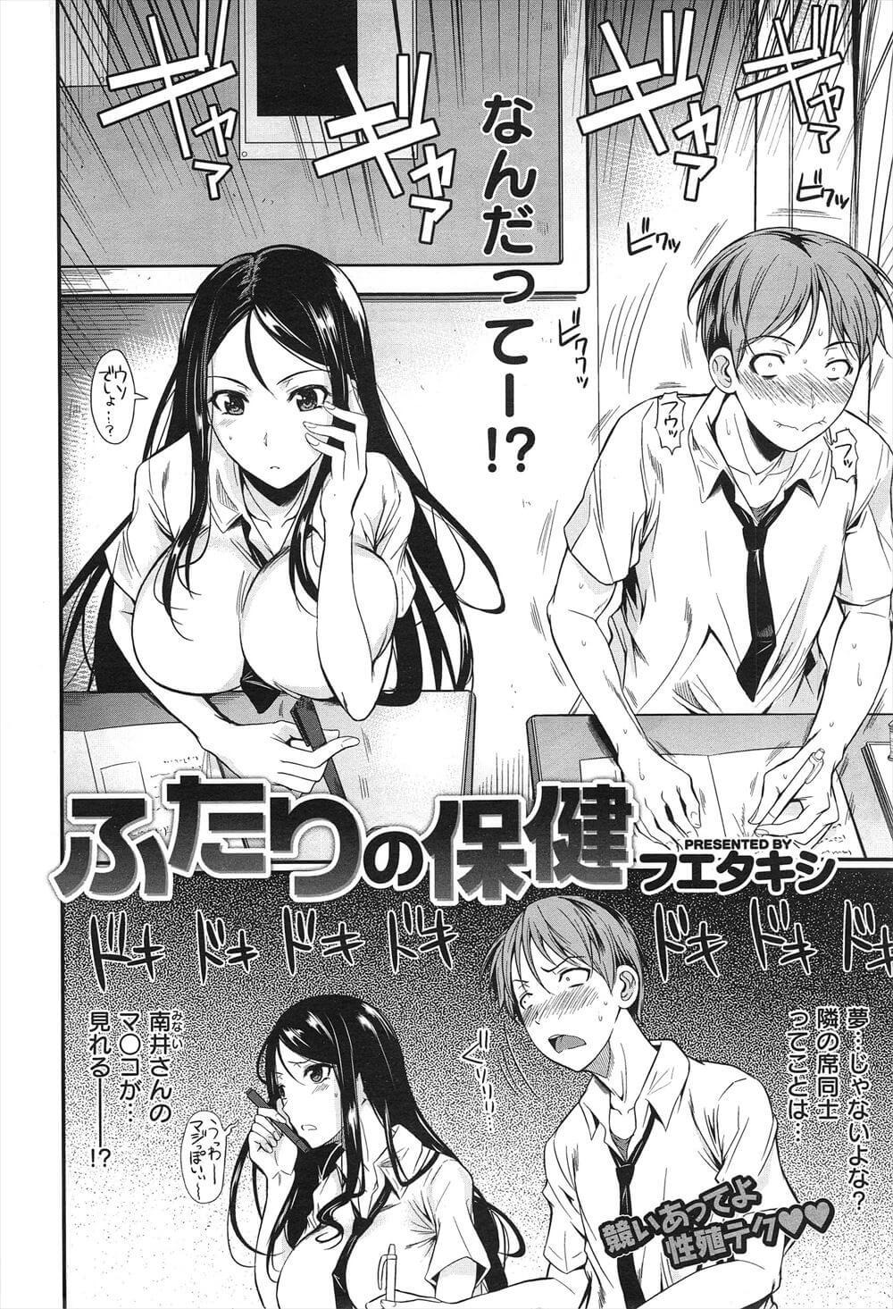 【エロ漫画】保健体育の授業でクラスメイトの巨乳JKとお互いのアソコを見せ合うことになって…w【無料 エロ同人】