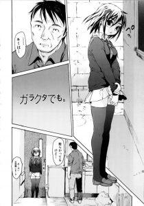 【エロ漫画】老いぼれで仕事をクビになりそろそろ死のうかと思ったら目の前に以前助けた少女が現れて…【無料 エロ同人】