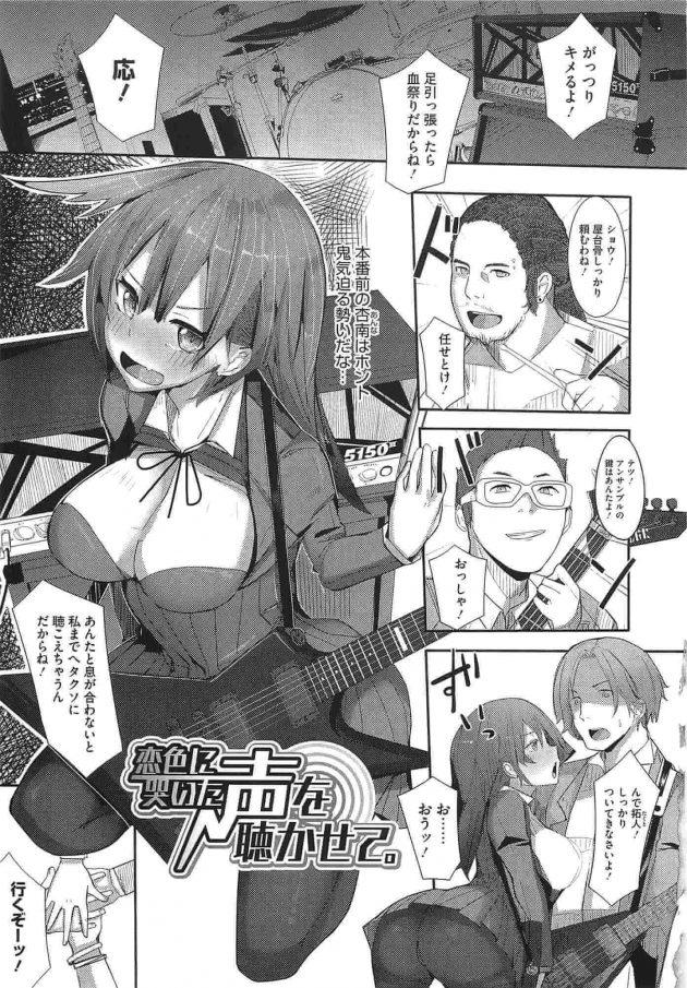 【エロ漫画】バンドでフロントマンをはってる巨乳少女がメンバーのギターと中出しセックスしてるよwww【無料 エロ同人】 (6)