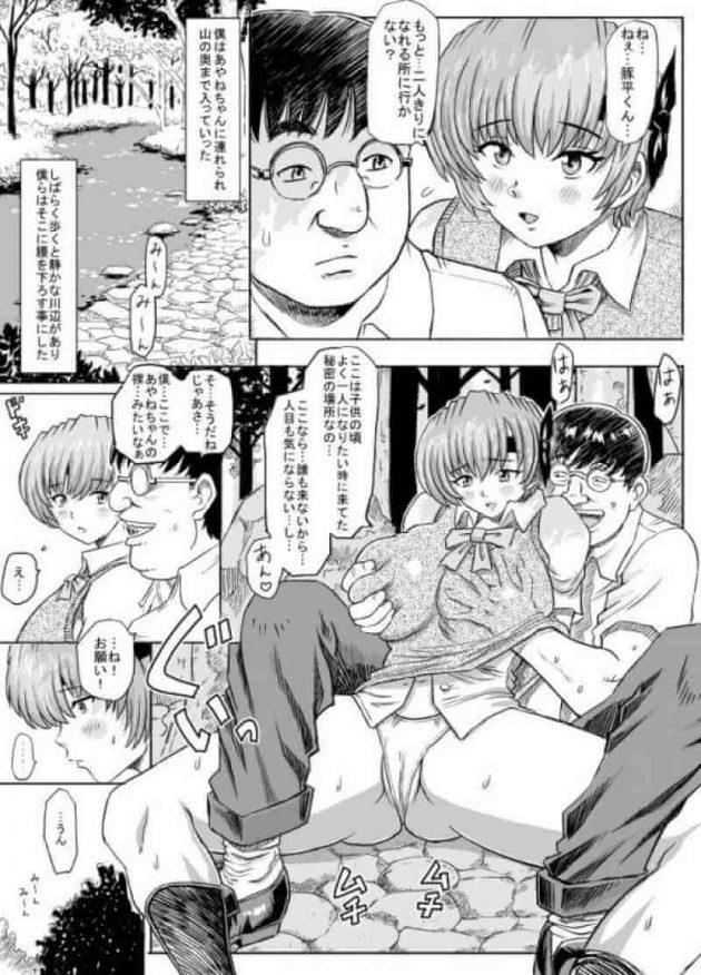 【エロ漫画】憧れの巨乳JKを惚れ薬でモノにしたブサイクメガネ男がセックスしまくっちゃう☆【無料 エロ同人】 (5)