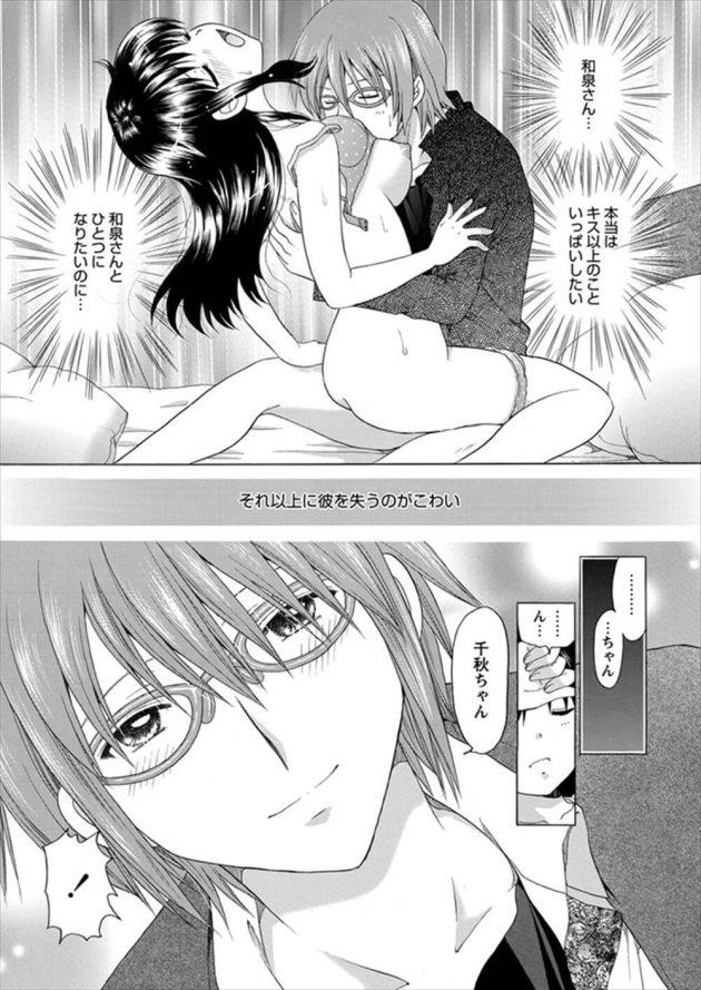 【エロ漫画】彼氏とエッチできない彼女はトラウマのアザの事を気にしていて目の前でバスタオルがはだけて…!【無料 エロ同人】 (6)