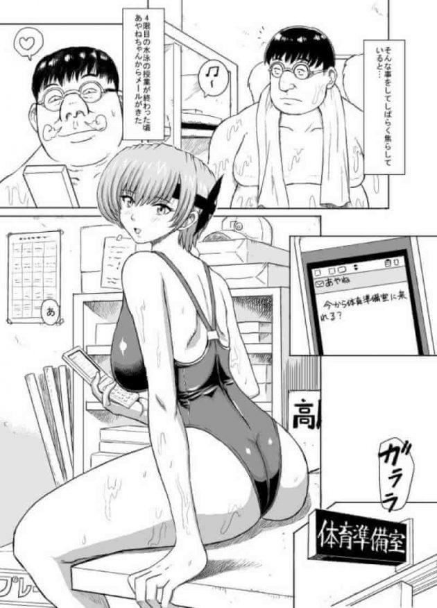 【エロ漫画】憧れの巨乳JKを惚れ薬でモノにしたブサイクメガネ男がセックスしまくっちゃう☆【無料 エロ同人】 (17)