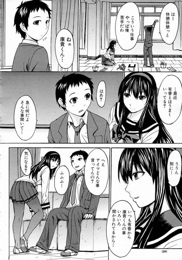 【エロ漫画】学校の屋上で彼女とセックスする匂いフェチの男子を見ていたJK…放課後、彼女が席を外したスキに…【無料 エロ同人】 (6)