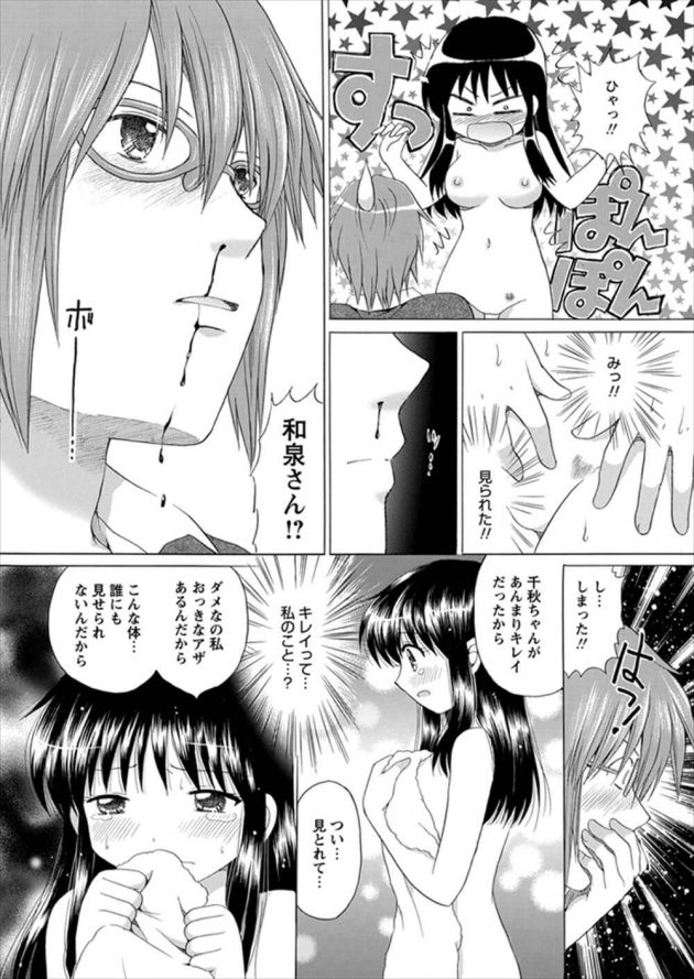 【エロ漫画】彼氏とエッチできない彼女はトラウマのアザの事を気にしていて目の前でバスタオルがはだけて…!【無料 エロ同人】 (11)