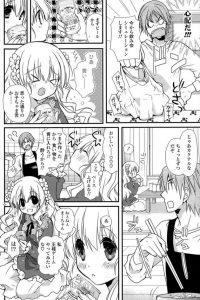 【エロ漫画】天然な彼女が初めての飲み会に参加する前に予行練習して二人で王様ゲーム!【無料 エロ同人】