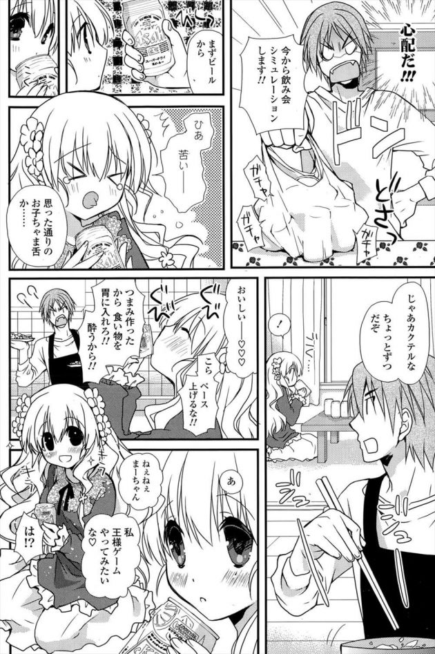 【エロ漫画】天然な彼女が初めての飲み会に参加する前に予行練習して二人で王様ゲーム!【無料 エロ同人】 (2)