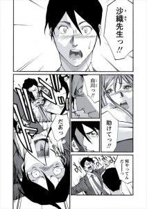 【エロ漫画】男に襲われそうな女教師を助けてイイ雰囲気になってたら女生徒も参加して理事長まで!?【無料 エロ同人】