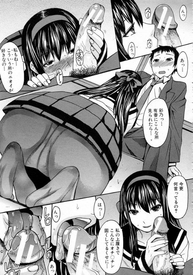 【エロ漫画】学校の屋上で彼女とセックスする匂いフェチの男子を見ていたJK…放課後、彼女が席を外したスキに…【無料 エロ同人】 (11)