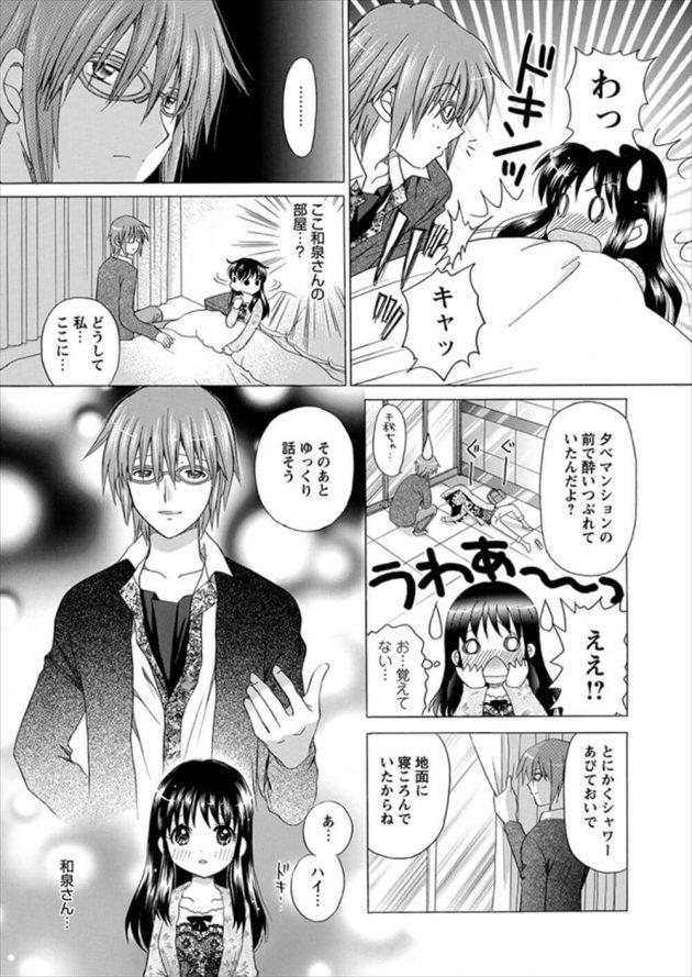 【エロ漫画】彼氏とエッチできない彼女はトラウマのアザの事を気にしていて目の前でバスタオルがはだけて…!【無料 エロ同人】 (7)